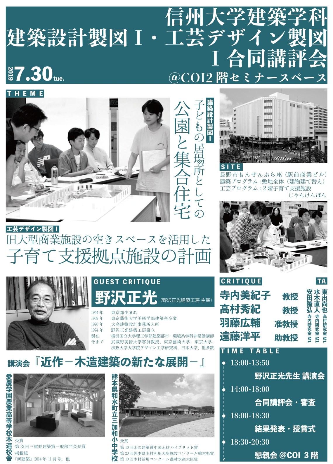 製図第Ⅰポスター2019